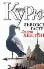 Андрей Курков - Львовская гастроль Джими Хендрикса