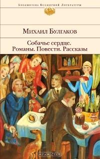 Михаил Булгаков - Собачье сердце. Романы. Повести. Рассказы (сборник)