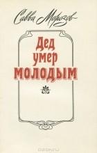 Савва Морозов - Дед умер молодым
