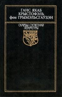 Ганс Якаб Крыстофэль фон Грымэльсгаўзэн - Авантурнік Сімпліцысімус