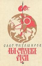Олег Тихомиров - На страже Руси