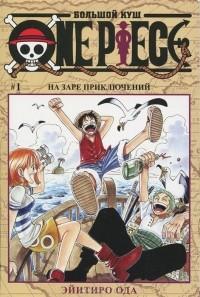 Эйитиро Ода - One Piece. Большой куш. Книга 1. На заре приключений