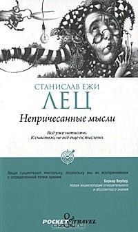 Станислав Ежи Лец - Непричесанные мысли (сборник)