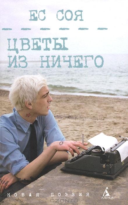 Ес Соя Стихи