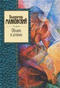 Владимир Маяковский - Облако в штанах (сборник)
