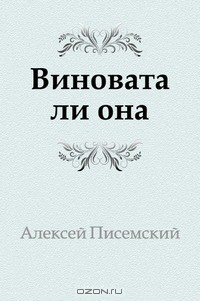 Алексей Писемский - Виновата ли она