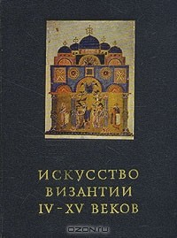 В. Д. Лихачёва — Искусство Византии IV - XV веков