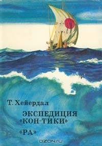 Тур Хейердал - Экспедиция