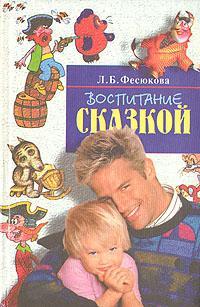 Л.Б. Фесюкова - Воспитание сказкой