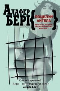 Алафер Берк - Поцелуй ангела