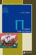 Стефан Цвейг - Подвиг Магеллана