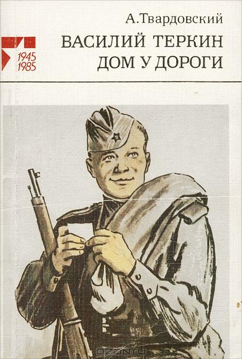 сочинение по поэме твардовского василий теркин: