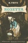 В. Гюго — Козетта