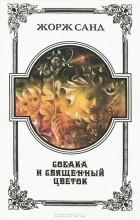 Жорж Санд - Собака и Священный цветок