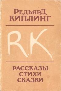 Редьярд Киплинг - Редьярд Киплинг. Рассказы. Стихи. Сказки