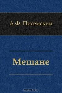 Алексей Писемский - Мещане