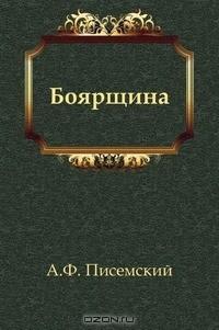 Алексей Феофилактович Писемский - Боярщина
