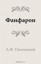 Алексей Феофилактович Писемский - Фанфарон