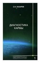 Лазарев Сергей Николаевич — Диагностика кармы. Книга 1. Система полевой саморегуляции