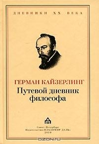 Герман Кайзерлинг - Путевой дневник философа