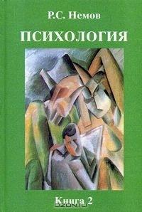 Р. С. Немов - Психология. В 3 книгах. Книга 2. Психология образования