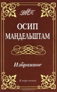 Осип Мандельштам - Избранное