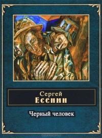 Сергей Есенин - Черный человек (сборник)