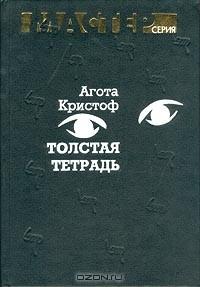 Агота Кристоф - Толстая тетрадь