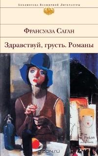 Франсуаза Саган - Здравствуй, грусть. Романы (сборник)