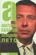 Анатолий Папанов - Холодное лето