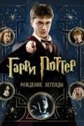 Брайан Сибли - Гарри Поттер. Рождение легенды