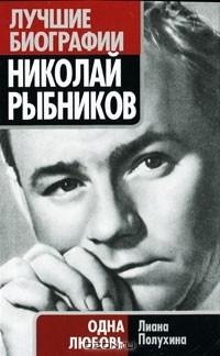 Лиана Полухина - Николай Рыбников. Одна любовь