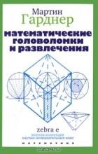 Мартин Гарднер - Математические головоломки и развлечения