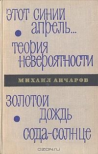 Михаил Анчаров - Этот синий апрель... Теория невероятности. Золотой дождь. Сода-солнце