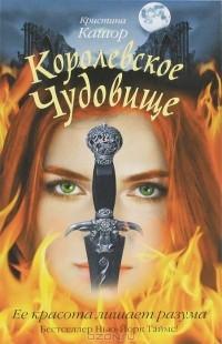 Кристина Кашор - Королевское чудовище