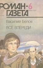 Василий Белов - Роман-газета, 1987 №6(1060)