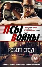 Роберт Стоун - Псы войны