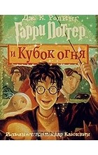 Дж. К. Ролинг - Гарри Поттер и Кубок огня (аудиокнига MP3 на 2 CD)