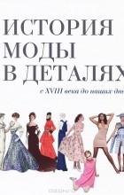 Н. Стивенсон - История моды в деталях. С XVIII века до наших дней