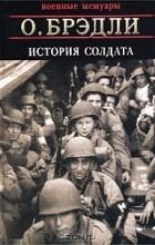 О. Брэдли - История солдата