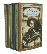 Александр Дюма - Виконт де Бражелон (комплект из 3 книг)