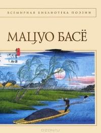 Мацуо Басё - Мацуо Басе. Стихотворения. Проза