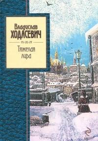 Владислав Ходасевич - Тяжелая лира