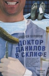 Андрей Шляхов - Доктор Данилов в Склифе