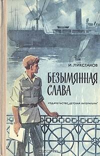 И. Ликстанов - Безымянная слава