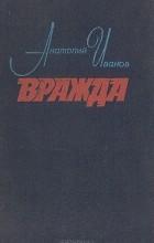 Анатолий Иванов - Вражда
