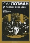 Ю. М. Лотман - О поэтах и поэзии. Анализ поэтического текста. Статьи. Исследования. Заметки