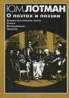 Ю. М. Лотман — О поэтах и поэзии. Анализ поэтического текста. Статьи. Исследования. Заметки