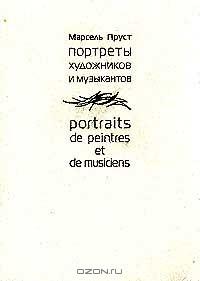 Марсель Пруст - Портреты художников и музыкантов / Portraits de peintres et de musiciens