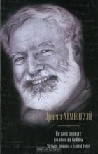 Эрнест Хемингуэй - По ком звонят колокола войны (сборник)